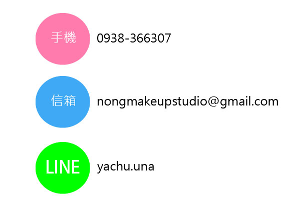 Una網站-聯繫Una-01