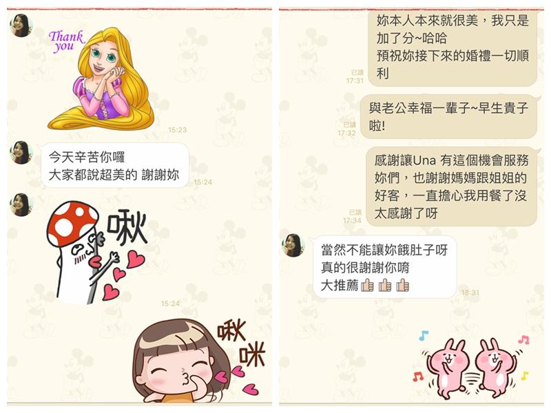 1041114-新娘感謝文